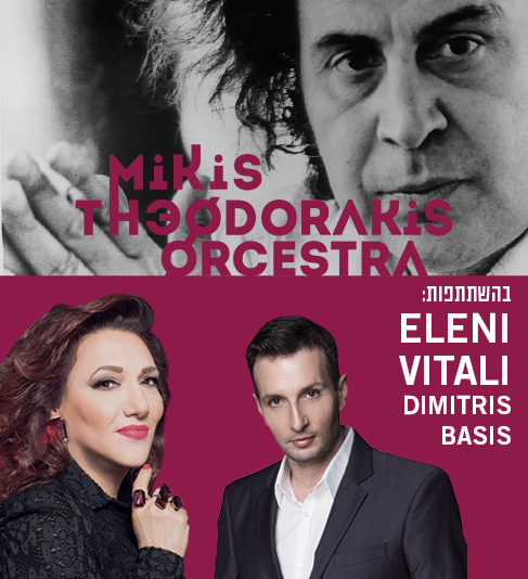תזמורת מיקיס תאודראקיס