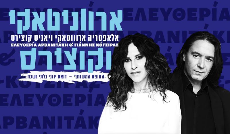 Eleftheria Arvanitaki & Yannis Kotsiras