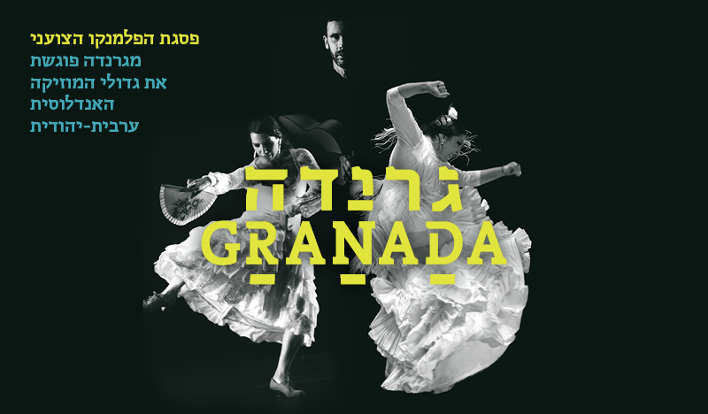 גרנדה Granada<br>